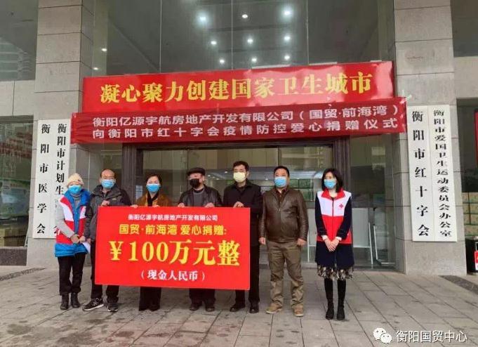 """战""""疫""""在行动——国贸·前海湾捐赠100万元助力疫情防控"""