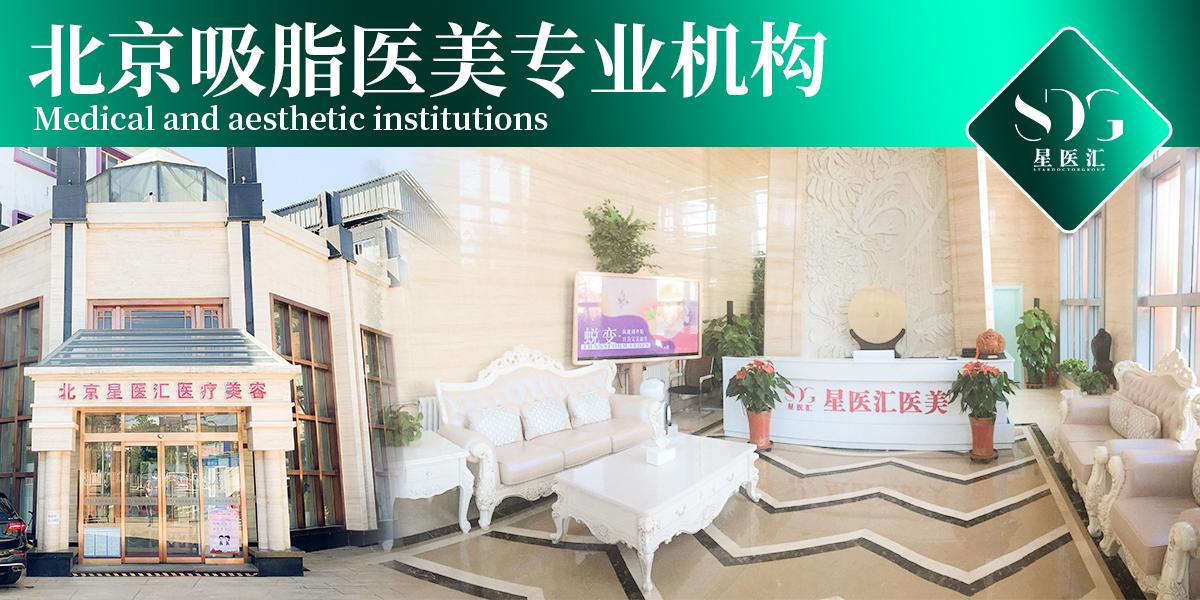 北京吸脂多少钱