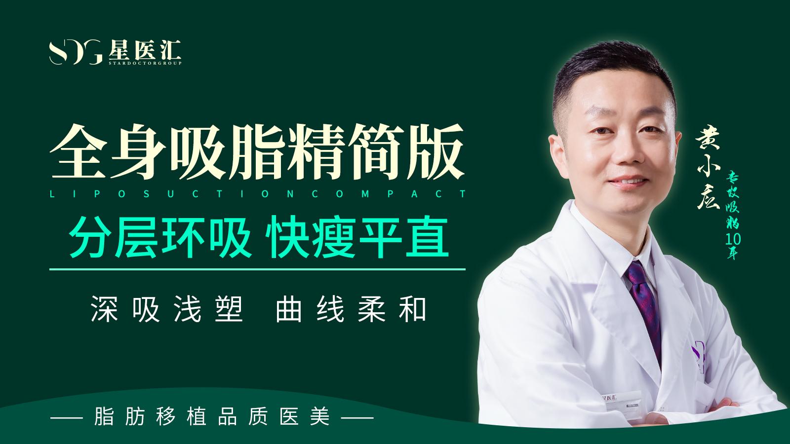吸脂可维持多久 这点很关键_北京专业吸脂品质机构
