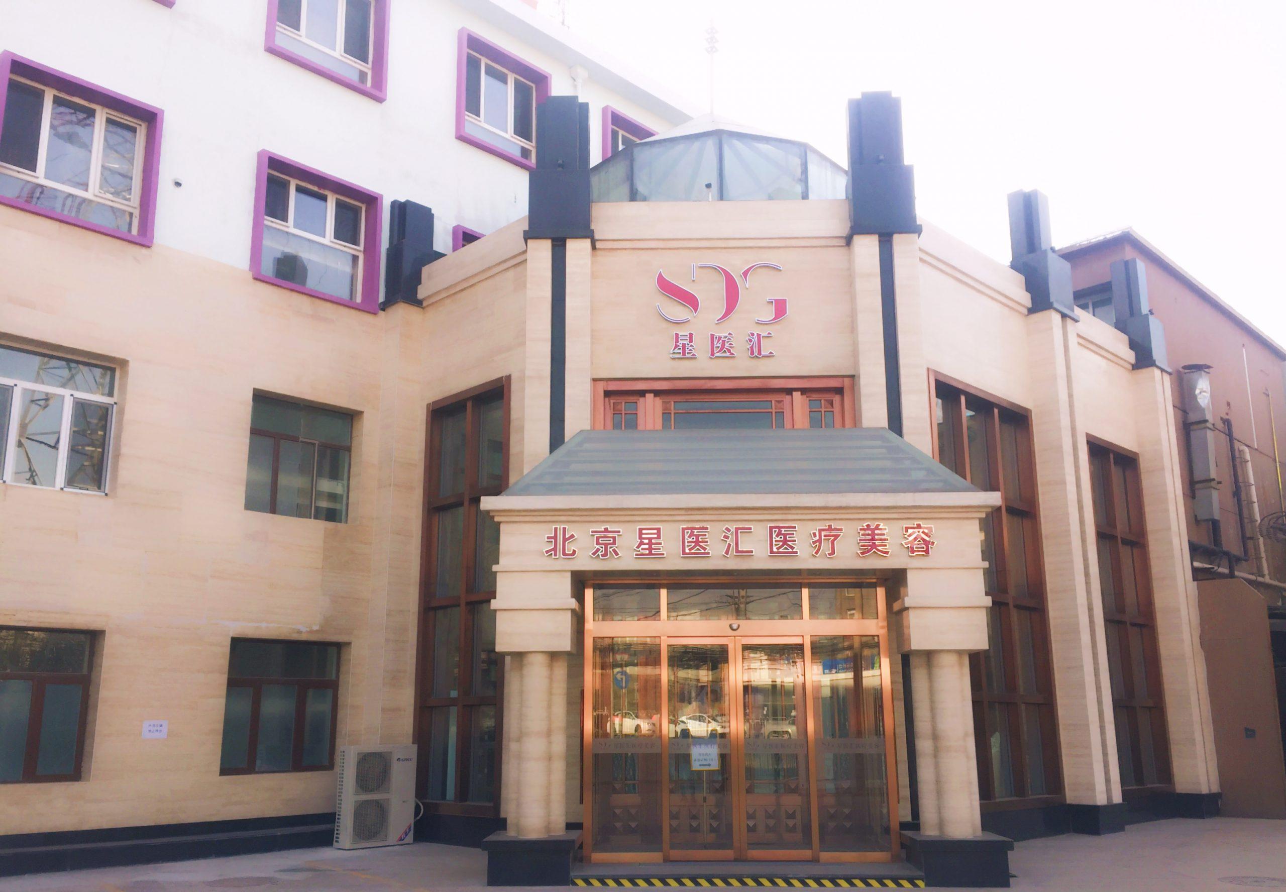 北京吸脂医院_星医汇医疗美容绿宝石严选机构