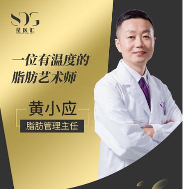 【北京吸脂医生推荐】黄小应:一位有温度的脂肪艺术师