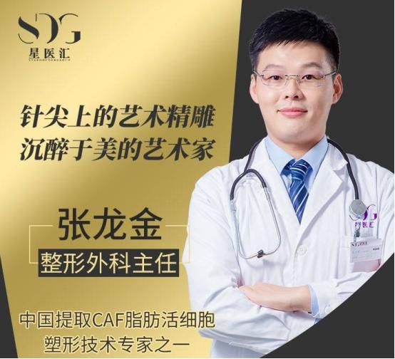 北京吸脂医生推荐—北京星医汇吸脂专家介绍