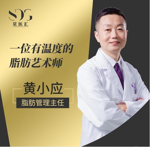 北京吸脂医生推荐 星医汇黄小应纯手工吸脂
