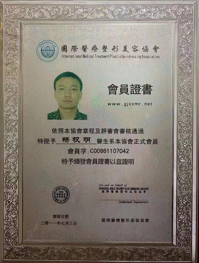 杨权明荣誉