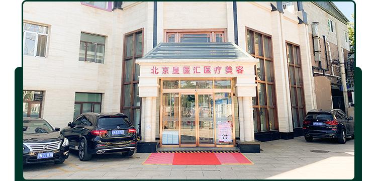 北京吸脂满意度最高的医院   星医汇绿宝石严选机构