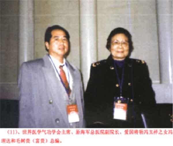 中医泰斗——毛树贵全球百科网报导
