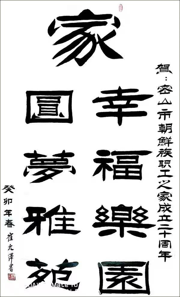 中国《德艺双馨一人民艺术家》一崔元泽书法作品全球百科网报导
