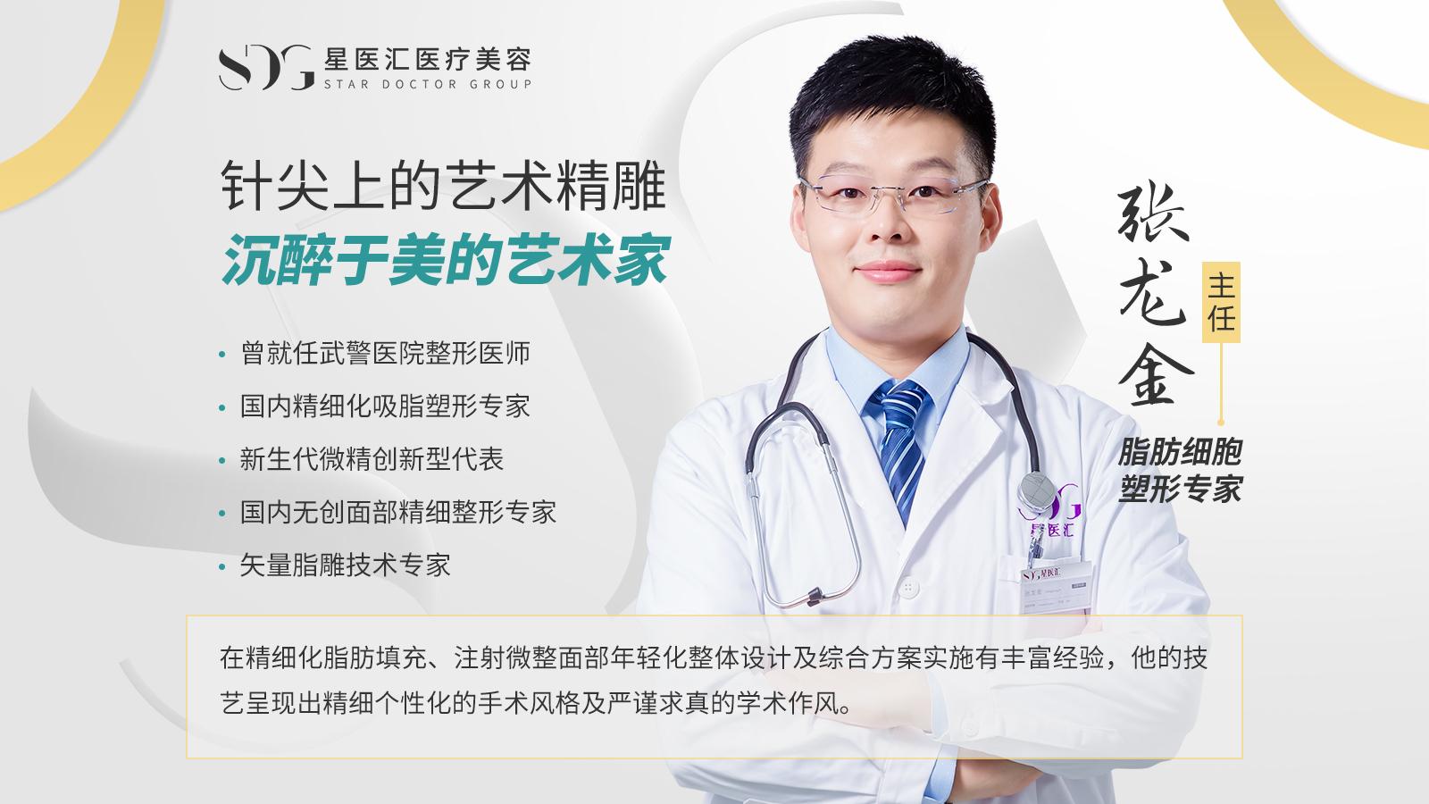 北京吸脂医生哪里找,星医汇星团队值得一看
